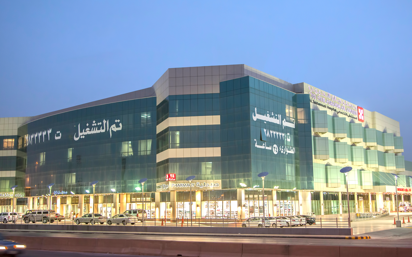 Habib Medical Group Saudi Dubai Ash International